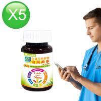 【諾得】高單位30mg全新加強型金盞花萃取物含葉黃素複方軟膠囊 (30粒x5瓶)