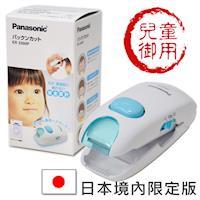 Panasonic國際牌 兒童安全理髮器ER3300P
