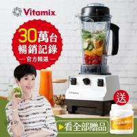 美國Vita-Mix TNC5200 全營養調理機(精進型)-公司貨-白色-送德國EMSA隨行輕量保溫杯等13好禮
