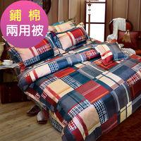 【Novaya諾曼亞】《布列顛郡》絲光棉雙人鋪棉兩用被 (紅)