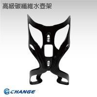 【CHANGE】全3K碳纖維水壺架 超輕量 CB03