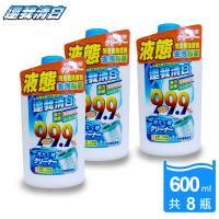 還我清白液態洗衣槽除菌清潔劑600ml*8瓶