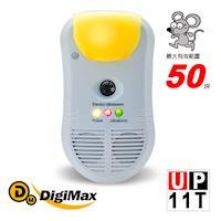 DigiMax★UP-11T 強效型三合一超音波驅鼠器