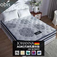 【obis】JOHANNA天絲乳膠AGRO彈簧獨立筒床墊(雙人加大三線6X6.2尺)