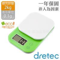 dretec Jelly果凍微量廚房料理電子秤2kg-綠