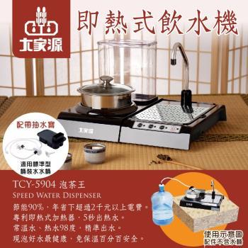 大家源 福利品 3L即熱式飲水機-泡茶王★贈TCY-5904L抽水寶★ TCY-5904