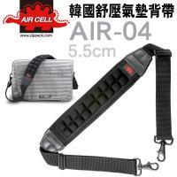 韓國製AIR CELL 5.5cm雙鉤型舒壓背帶(AIR-04)