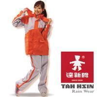 【達新牌】飛馳型 二件式時尚雨風衣(橘灰色)