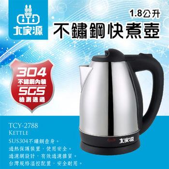 (福利品)大家源 1.8L 304全不鏽鋼快煮壺/電水壺TCY-2788