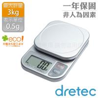 dretec銀炫風廚房料理電子秤3kg-銀色