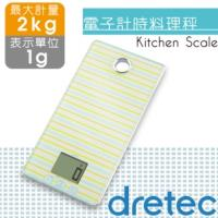 【dretec】「Fina費娜」雙功能廚房料理計時電子秤(2kg)(條紋)