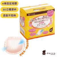任-【日本OSAKI】防溢乳墊(一般型)膚色128片