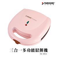 [YAMASAKI 山崎家電] 三合一多功能鬆餅機 SK-0053