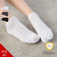 【PEILOU】貝柔Supima機能抗菌萊卡除臭襪(2雙船型襪-女款)