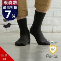 PEILOU貝柔-Supima機能抗菌萊卡除臭寬口襪-紳士襪(頂級5入組)