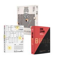 【時報嚴選75折】葛拉威爾典藏紀念版三書──《異數》 + 《引爆趨勢》 + 《決斷2秒間》
