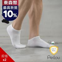 【PEILOU】貝柔Supima機能抗菌萊卡除臭襪(2雙船型襪-男款)