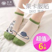 【PEILOU】貝柔貓日記萊卡超彈性船型襪-Day2 等待(6雙)