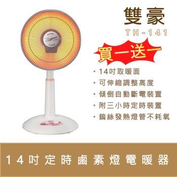 【超值二入組】雙豪 14吋桌立鹵素燈定時電暖器 TH-141