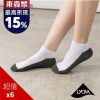 PEILOU貝柔-萊卡細針編織學生船型襪-(6入組)