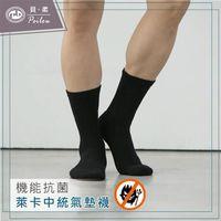 【PEILOU】貝柔機能抗菌萊卡除臭襪-中統氣墊襪(單雙)