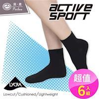 【PEILOU】貝柔防震護足舒適萊卡氣墊中性短襪(6入組)