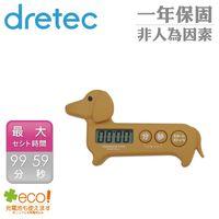 【dretec】臘腸狗造型計時器-咖啡