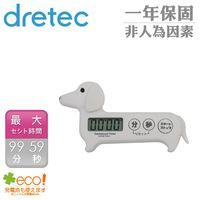 【dretec】臘腸狗造型計時器-白