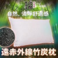 《台灣枕頭王》(二入)遠紅外線竹炭枕 奈米竹炭紗纖 抗菌除臭吸濕 純棉表布 台灣製 好眠枕頭