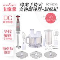 大家源DC直流多功能專業手持式食物調理器-旗艦組TCY-6710