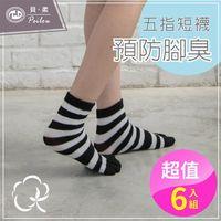 【PEILOU】貝柔舒服棉五指襪(條紋短襪6入組)