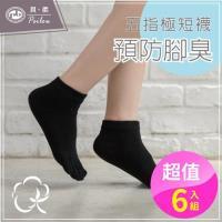 【PEILOU】貝柔舒服棉五指襪(純色6入組)