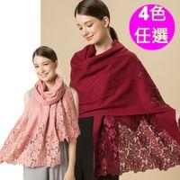【I.Dear】法式浪漫蕾絲風情純羊毛圍巾披肩(4色)