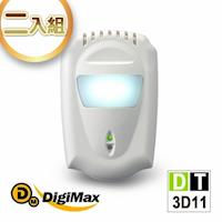 DigiMax★DT-3D11 負離子空氣清淨對策器《超優惠2入組》