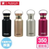 AWANA 全不鏽鋼手提式保溫保冷運動瓶(350ml)AW-350