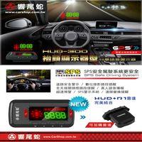 【響尾蛇】 HUD-300 抬頭顯示器行車語音警示器