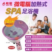 【SUPA FINE 勳風】加熱式微電腦足浴機(粉紫) HF-3658H