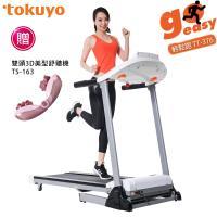 tokuyo Sport電動跑步機(輕鬆跑) TT-376