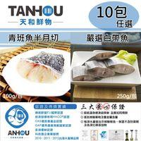 【天和鮮物】青斑魚半月切/白帶魚任選10包〈100g/250g/包〉