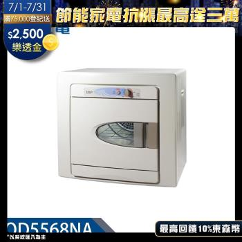 TECO東元5KG乾衣機QD-5568NA