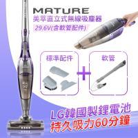 MATURE美萃 直立式無線吸塵器29.6V(含軟管配件)