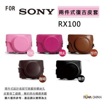 ROWA FOR Sony RX100 M2 M3 M4 M5 系列 共用復古皮套 RX100 II III IV V
