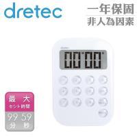 【dretec】新果凍數字型電子計時器-白色
