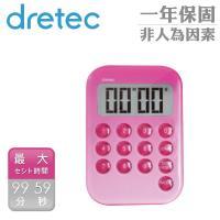 【dretec】新果凍數字型電子計時器-粉色