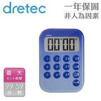 【dretec】新果凍數字型電子計時器-藍色