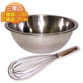 【三零四嚴選】打蛋器(12吋)+打蛋盆(26cm)  1組
