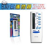 北極熊液晶冷氣遙控器 東元/艾普頓/吉普生系列