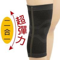 【源之氣】竹炭防滑超彈力護膝(2入) RM-10253