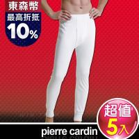 Pierre Cardin 皮爾卡登 排汗厚暖棉長褲(5件組)-台灣製造
