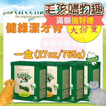 美國Greenies 健綠潔牙骨 / 原味盒裝 / (27oz/765g) 寵物零嘴 牙齒口腔保健 VOHC認證 送贈品